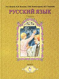 Русский комиссарова бунеев 7 текучёва язык гдз класс бунеева